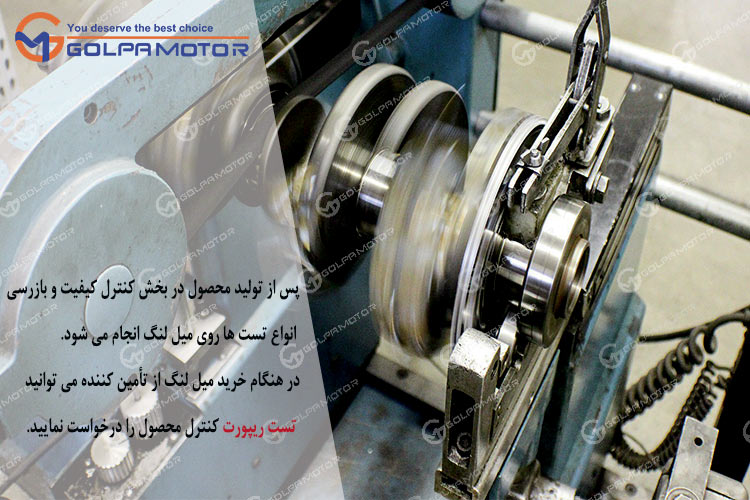 کارخانه تولید میل لنگ پژو