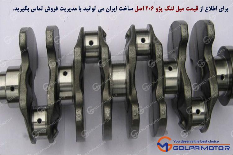 قیمت میل لنگ پژو 206